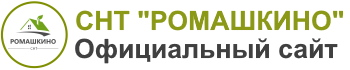 СНТ «Ромашкино»